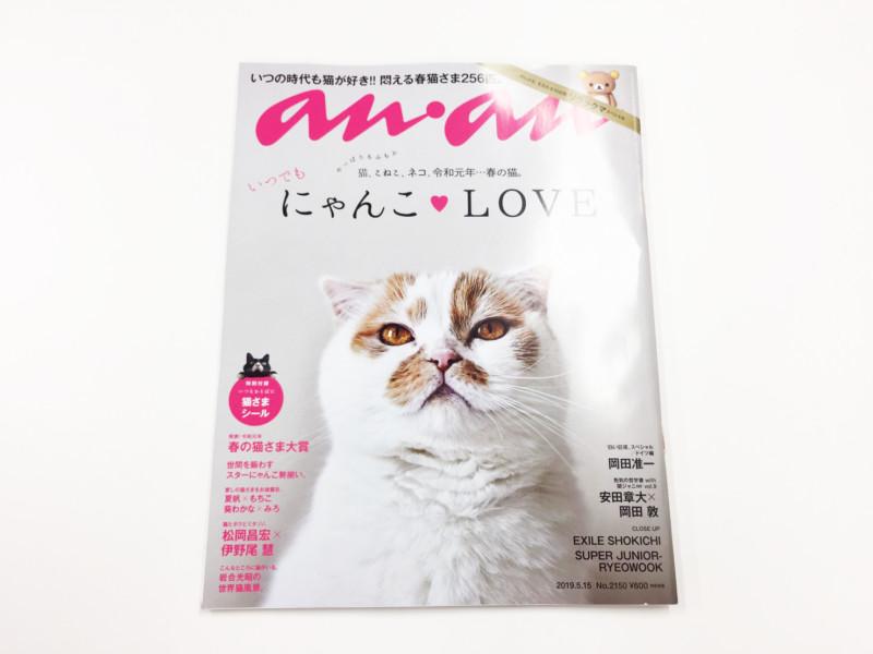 anan 2019年5月15日号 にゃんこ♡LOVE