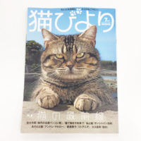 猫びより7月号