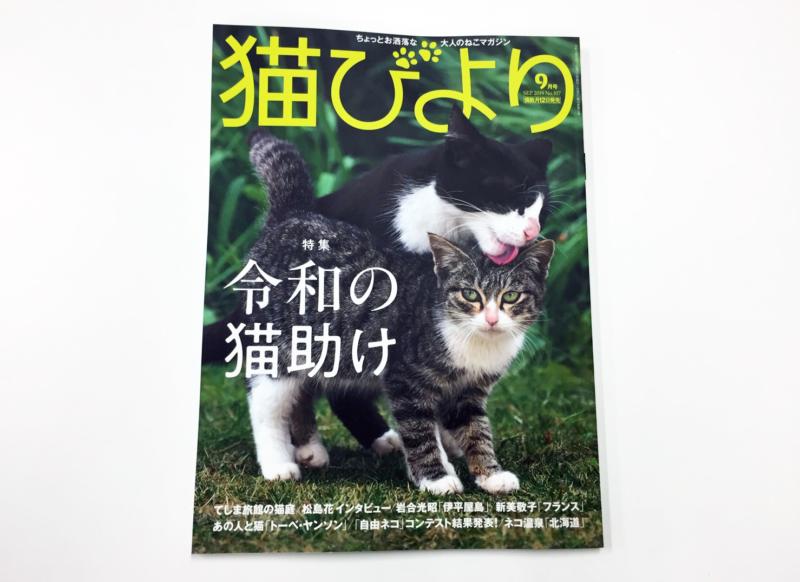 猫びより9月号