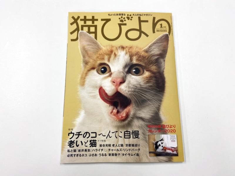 猫びより12月号