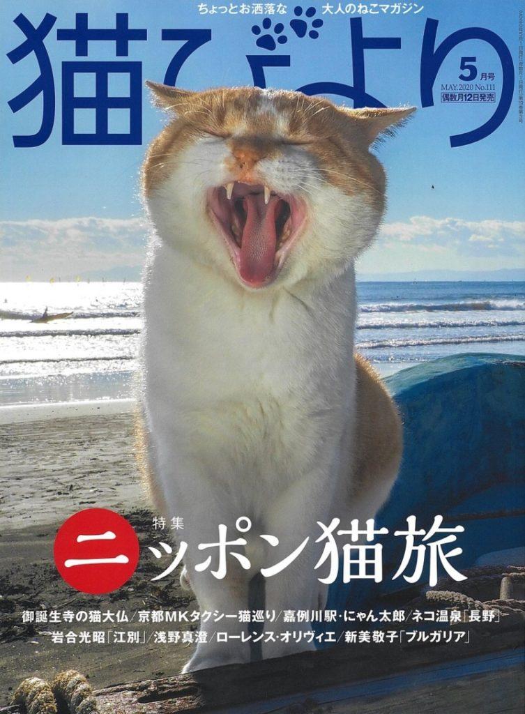 猫びより5月号